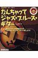 ギター・マガジン なんちゃってジャズ・ブルース・ギター CD付 トコトンわかるジャズ教則本
