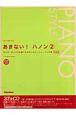 あきない!ハノン 応用編 CD付き ジャズ、ポップスを弾くための・ピアノトレーニング集(2)