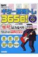 ギター・マガジン ギター基礎トレ365日! CD付 継続は力なり!毎日弾けるデイリー・エクササイズ集