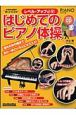 PIANO STYLE レベル・アップ必至!はじめてのピアノ体操 CD付き 憧れのあの曲まであと一歩という人にオススメ!