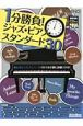 1分勝負!ジャズ・ピアノ・スタンダード30 CD付 憧れのジャズ・ナンバーが1分でお手軽に体験できる!