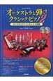 オーケストラと弾く!クラシック・ピアノ CD2枚付 カラオケCDでコンチェルト体験(2)
