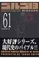ゴルゴ13<コンパクト版> ワイルドギース (61)