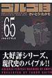 ゴルゴ13<コンパクト版> バトルオブサンズ (65)