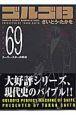 ゴルゴ13<コンパクト版> スーパー・スターの共演 (69)