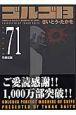 ゴルゴ13<コンパクト版> 禿鷲-トゥイン-伝説 (71)