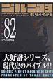 ゴルゴ13<コンパクト版> シベリアの汽笛 (82)