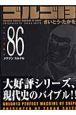 ゴルゴ13<コンパクト版> メデジンカルテル (86)