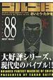 ゴルゴ13<コンパクト版> BEST BANK (88)