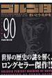 ゴルゴ13<コンパクト版> 円卓の騎士団 (90)