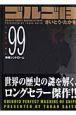 ゴルゴ13<コンパクト版> 沖縄シンドローム (99)