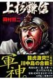 上杉謙信 戦国武将列伝 (2)