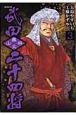 武田二十四将 風林火山 (3)