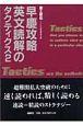 早慶攻略英文読解のタクティクス (2)