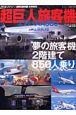 超巨人旅客機エアバスA380