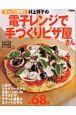 すっごく簡単!村上祥子の電子レンジで手づくりピザ屋さん