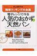 電子レンジで作る人気のおかずと天然パン 村上祥子の簡単クッキング大全集