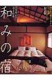 1万円台で泊まれる和みの宿