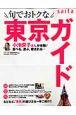 旬でおトクな東京ガイド 小池栄子さんが体験!食べる、遊ぶ、癒される…