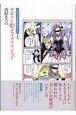 清原なつの忘れ物BOX「サボテン姫とイグアナ王子」 (1)