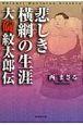 悲しき横綱の生涯 大碇紋太郎伝