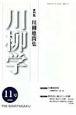 川柳学 2008 (11)