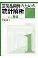医薬品開発のための統計解析 基礎 (1)