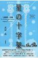 星の十字架 『天路歴程』光明篇<増補・改訂新版>