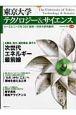 東京大学テクノロジー&サイエンス 次世代エネルギー最前線 シーズとニーズをつなぐ技術・科学の研究動向(2)