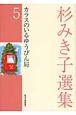 杉みき子選集 カラスのいるゆうびん局 (5)