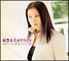鮫島有美子がうたう、日本のうた・世界のうた100(DVD付)
