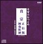 真宗 正信偈・阿弥陀経(DVD付)