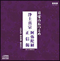 浄土真宗 阿弥陀経・正信偈(DVD付)