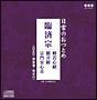 臨済宗(DVD付)