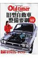 old-timer SPECIAL ISSUE 旧型自動車整備要綱