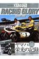 YAMAHA RACING GLORY Since 1955 ヤマハ栄光の記録