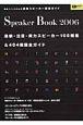 音楽ファンのための最新スピーカー徹底ガイド Speaker book 2006