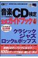 音楽CD検定 公式ガイドブック(上)