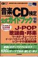 音楽CD検定 公式ガイドブック(下)