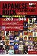 日本のロック名曲徹底ガイド