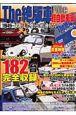 The絶版車File 軽自動車編 1949