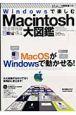 Windowsで楽しむ!Macintosh大図鑑 Mac OSがWindowsで動かせる!