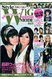 STYLE WIG MODE 最新ウィッグヘア66 2008-2009秋冬 日本初・ファッションwigマガジン(1)