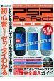 PSP Perfect 3000 PSPを改造してゲームをタダで楽しむ!