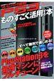 PS3をものすごく活用する本 PlayStation3を最強マシンにフルチューン