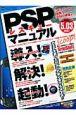 PSPレスキューマニュアル コピーゲームの起動からPSPの修理まで!