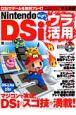 NintendoDSi はじめてのウラ活用 マジコンでできるスゴ技のすべて!