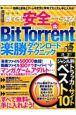 誰でも安全にできる!BitTorrent 楽勝ダウンロードテクニック ジャンル別トラッカーサイトベスト10