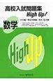 高校入試問題集High up!数学 公立編/弱点対策編/国立・私立編