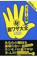センター試験(秘)裏ワザ大全 英語 2008